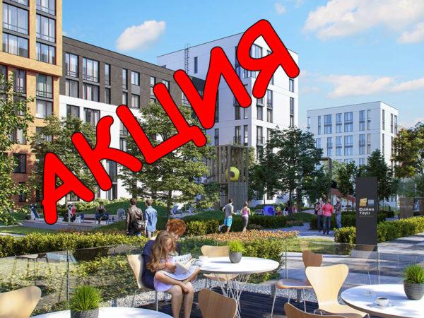 Акция ко Дню Независимости Украины при покупке квартиры в «Файна Таун»