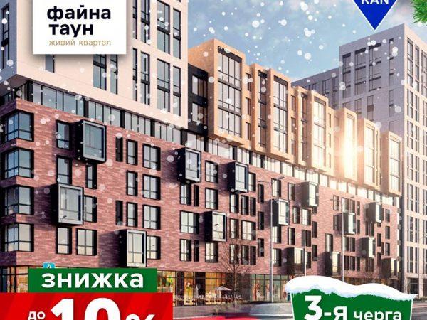 «Файна Таун» начал продажи квартир 3-й очереди. Скидки до 10%