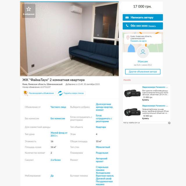 Сколько стоит снять квартиру в «ФайнаТаун»