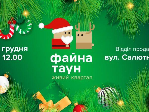 «Файна Таун» приглашает на празднование Дня Святого Николая