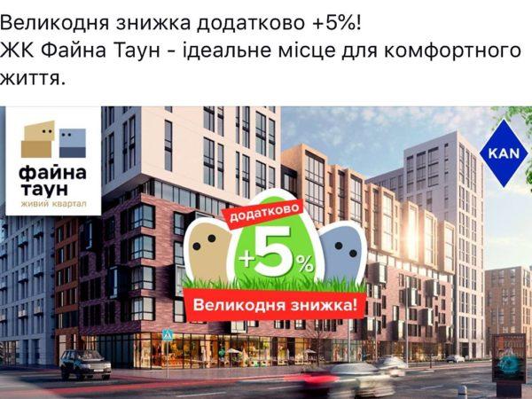 По случаю Пасхи на квартиры «Файна Таун» предлагается дополнительная скидка 5%
