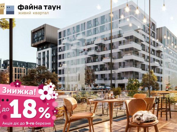 К 8 Марта – скидки на квартиры в «Файна Таун» до 18%