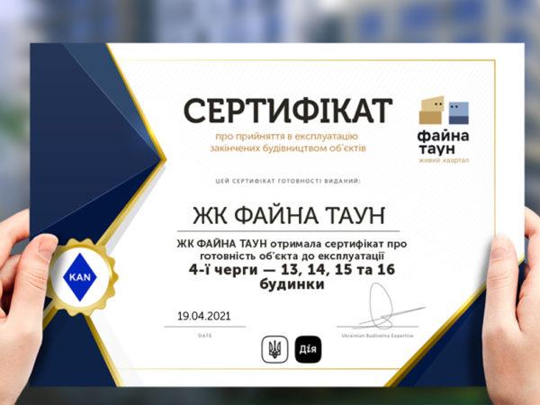 4-я очередь «Файна Таун» получила сертификат ГАСИ
