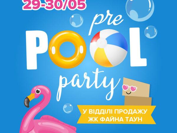 В отделе продаж «Файна Таун» будет проходить Pool Pre-Party с мороженым, фотозоной и подарками для детей