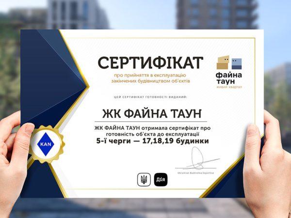 5-я очередь «Файна Таун» введена в эксплуатацию и получила Сертификат ГАСИ