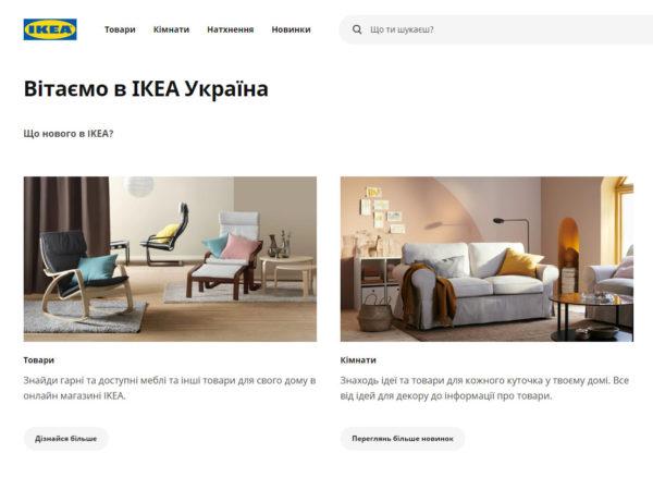 IKEA открывает в Украине интернет-магазин, позже откроют и розничный магазин