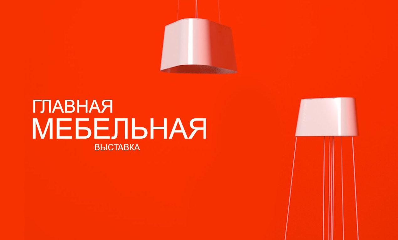 В Киеве проходит мебельная выставка KIFF