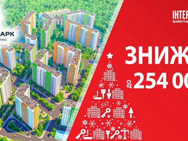 ЖК «Нивки Парк» предлагает скидки на квартиры до 254 тыс. грн
