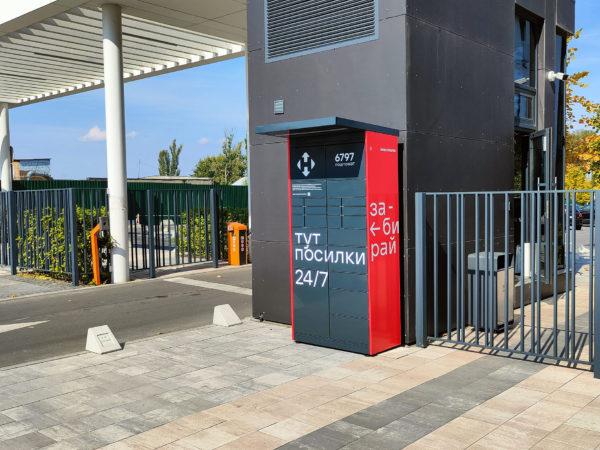 Почтомат «Новая почта» в «Файна Таун»: где расположен, как пользоваться и акционный тариф до конца года