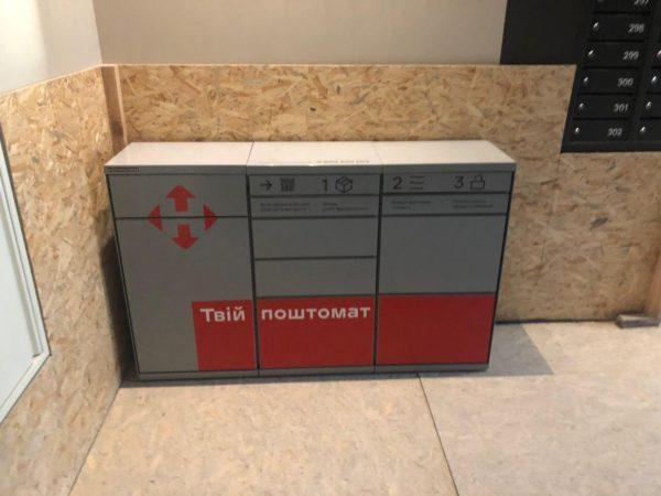 Итоги опроса жильцов относительно почтоматов «Новой почты»