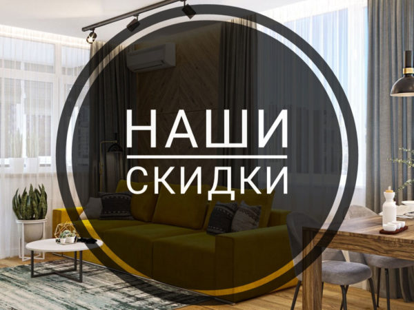 Скидки на строительные материалы при заказе дизайна у Yusukhno design studio
