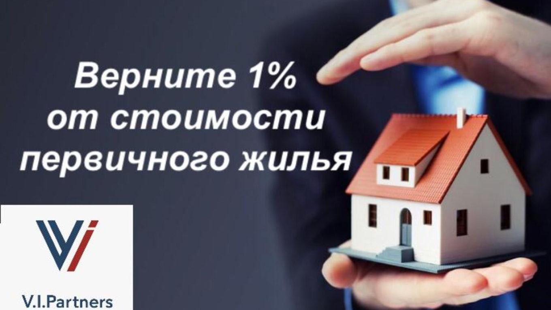 Возврат 1% сбора в Пенсионный фонд при первой покупке жилья